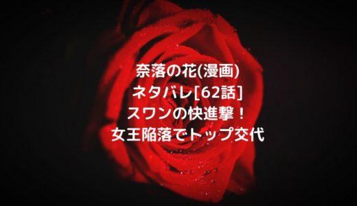 奈落の花(漫画)ネタバレ[62話]スワンの快進撃!女王陥落でトップ交代