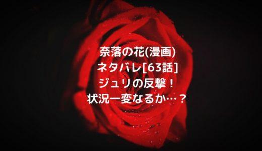 奈落の花(漫画)ネタバレ[63話]ジュリの反撃!状況一変なるか…?