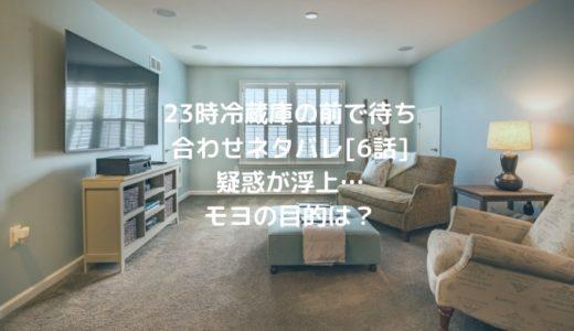 23時冷蔵庫の前で待ち合わせネタバレ[6話]疑惑が浮上…モヨの目的は?