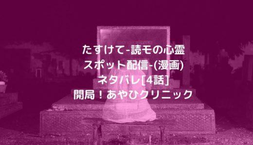 たすけて-読モの心霊 スポッ配信-(漫画)ネタバレ[4話]開局!あやひクリニック