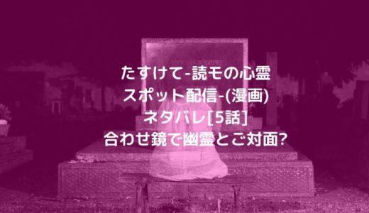 たすけて-読モの心霊スポット配信-(漫画)ネタバレ[5話]合わせ鏡で幽霊とご対面?