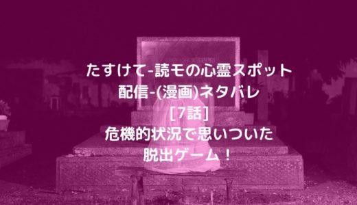 たすけて-読モの心霊スポット配信-(漫画)ネタバレ[7話]危機的状況で思いついた脱出ゲーム!