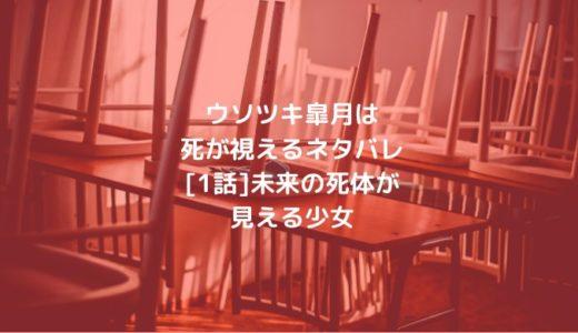 ウソツキ皐月は死が視えるネタバレ[1話]未来の死体が見える少女