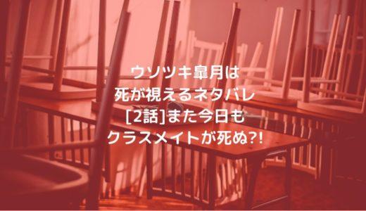 ウソツキ皐月は死が視えるネタバレ[2話]また今日もクラスメイトが死ぬ?!