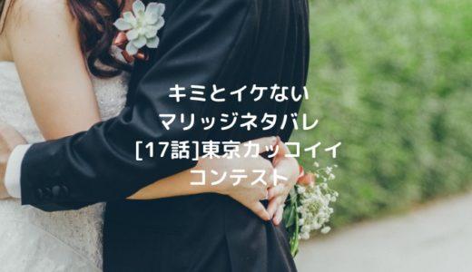 キミとイケないマリッジネタバレ[17話]東京カッコイイコンテスト