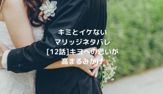 キミとイケないマリッジネタバレ[12話]キヨへの思いが高まるみかげ