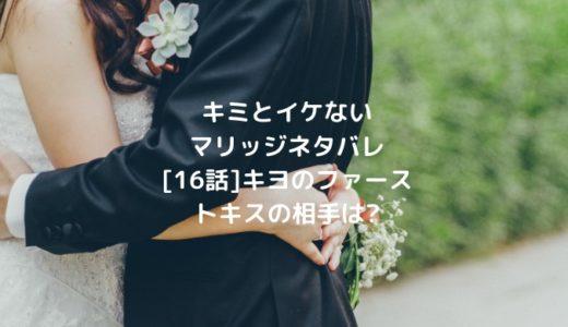 キミとイケないマリッジネタバレ[16話]キヨのファーストキスの相手は?