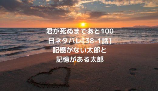 君が死ぬまであと100日ネタバレ[38-1話]記憶がない太郎と記憶がある太郎