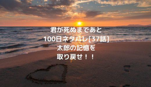 君が死ぬまであと100日ネタバレ[37話]太郎の記憶を取り戻せ!!