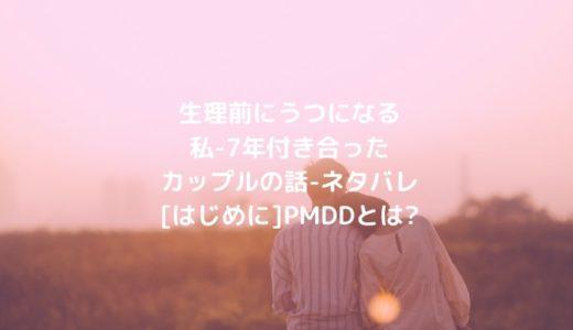 生理前にうつになる私-7年付き合ったカップルの話-ネタバレ[はじめに]PMDDとは?