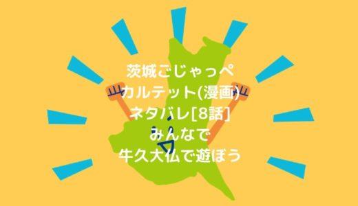 茨城ごじゃっぺカルテットネタバレ[8話]みんなで牛久大仏で遊ぼう