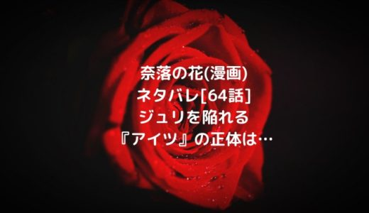 奈落の花(漫画)ネタバレ[64話]ジュリを陥れる『アイツ』の正体は…