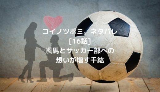 コイノツボミ。ネタバレ[16話]颯馬とサッカー部への想いが増す千紘