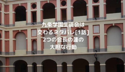 九条学園生徒会は交わるネタバレ[1話]2つの会長の蓮の大胆な行動