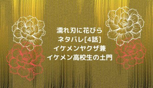 濡れ刃に花びらネタバレ[4話]イケメンヤクザ兼イケメン高校生の土門