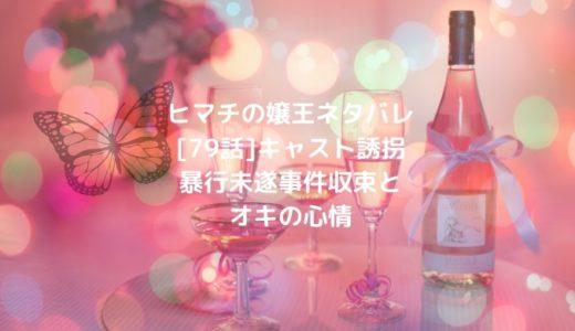 ヒマチの嬢王ネタバレ[79話]キャスト誘拐暴行未遂事件収束とオキの心情