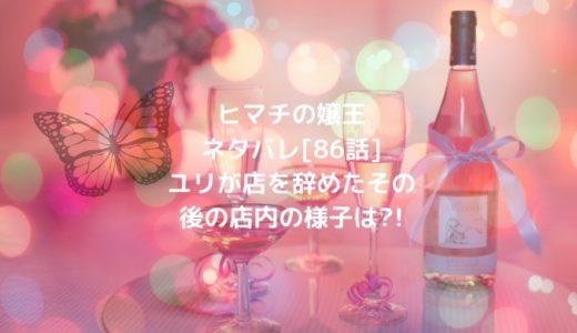 ヒマチの嬢王ネタバレ[86話]ユリが店を辞めたその後の店内の様子は?!