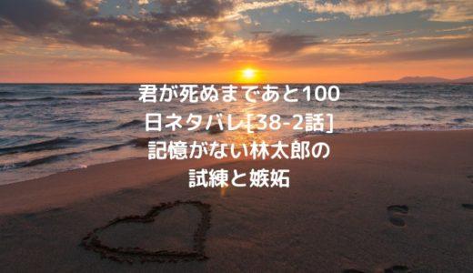 君が死ぬまであと100日ネタバレ[38-2話]記憶がない林太郎の試練と嫉妬