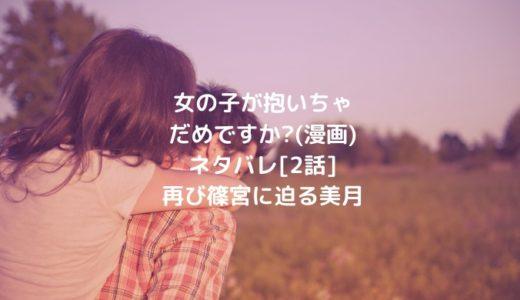 女の子が抱いちゃだめですか?(漫画)ネタバレ[2話]再び篠宮に迫る美月
