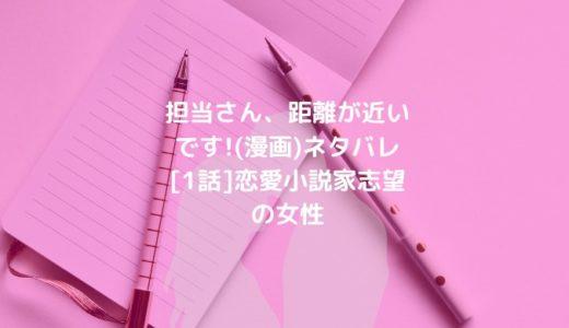 担当さん、距離が近いです!(漫画)ネタバレ[1話]恋愛小説家志望の女性