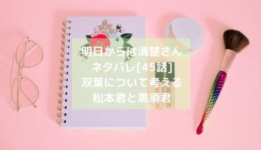 明日からは清楚さんネタバレ[45話]双葉について考える松本君と黒須君