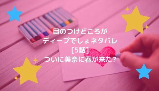 目の付けどころがディープでしょネタバレ[5話]ついに美奈に春が来た?