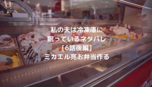 私の夫は冷凍庫に眠っているネタバレ[6話後編]ミカエル亮お弁当作る