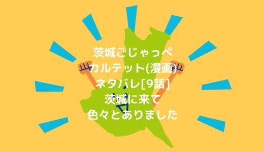 茨城ごじゃっぺカルテットネタバレ[9話]茨城に来て色々とありました