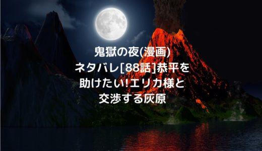 鬼獄の夜(漫画)ネタバレ[88話]恭平を助けたい!エリカ様と交渉する灰原