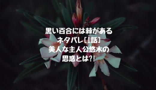 黒い百合には棘があるネタバレ[1話]美人な主人公悠木の思惑とは?!