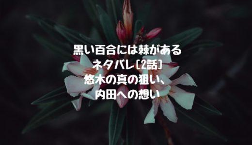 黒い百合には棘があるネタバレ[2話]悠木の真の狙い、内田への想い