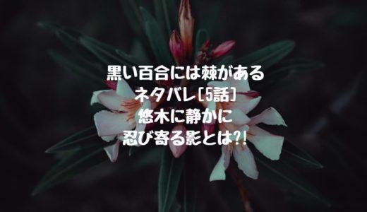 黒い百合には棘があるネタバレ[5話]悠木に静かに忍び寄る影とは?!