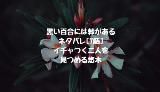 黒い百合には棘があるネタバレ[7話]イチャつく二人を見つめる悠木