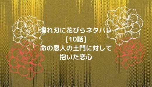 濡れ刃に花びらネタバレ[10話]命の恩人の土門に対して抱いた恋心