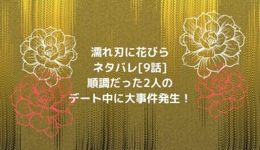 濡れ刃に花びらネタバレ[9話]順調だった2人のデート中に大事件発生!