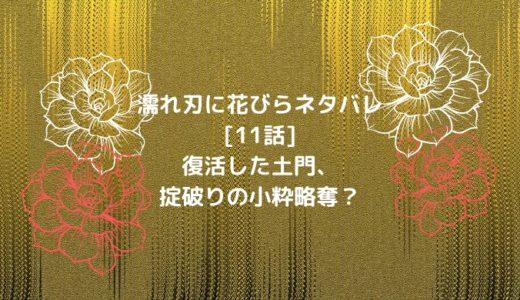 濡れ刃に花びらネタバレ[11話]復活した土門、掟破りの小粋略奪?