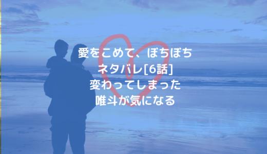 愛をこめて、ぼちぼちネタバレ[6話]変わってしまった唯斗が気になる