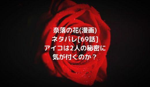 奈落の花(漫画)ネタバレ[69話]アイコは2人の秘密に気がつくのか?