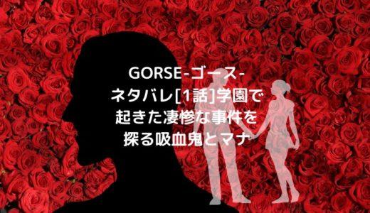 GORSE-ゴース-ネタバレ[1話]学園で起きた凄惨な事件を探る吸血鬼とマナ