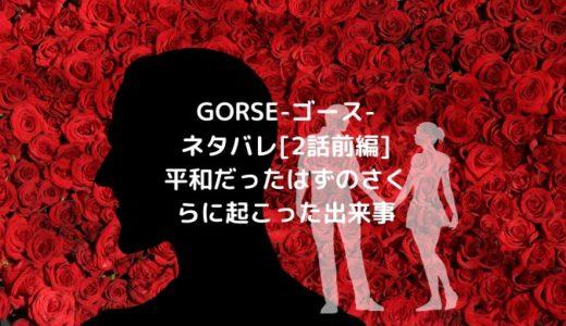 GORSE-ゴース-ネタバレ[2話前編]平和だったはずのさくらに起こった出来事