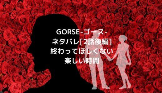 GORSE-ゴース-ネタバレ[2話後編]終わってほしくない楽しい時間