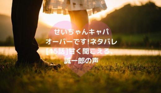 せいちゃんキャパオーバーです!ネタバレ[15話]甘く聞こえる、誠一郎の声