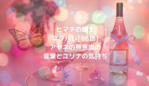 ヒマチの嬢王ネタバレ[88話]アヤネの無意識の言葉とユリナの気持ち