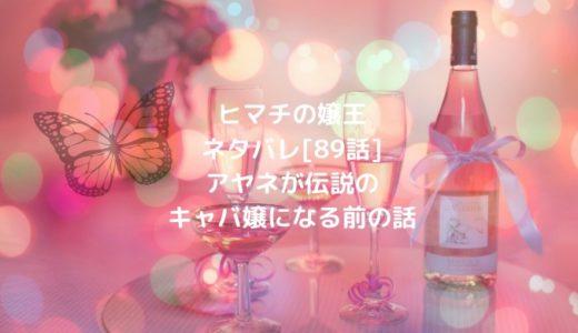 ヒマチの嬢王ネタバレ[89話]アヤネが伝説のキャバ嬢になる前の話