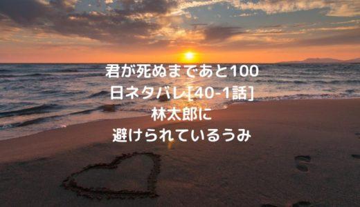 君が死ぬまであと100日ネタバレ[40-1話]林太郎に避けられているうみ