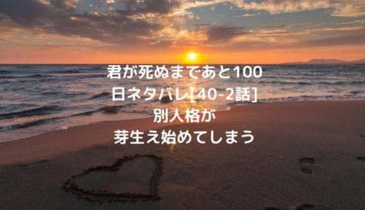 君が死ぬまであと100日ネタバレ[40-2話]別人格が芽生え始めてしまう