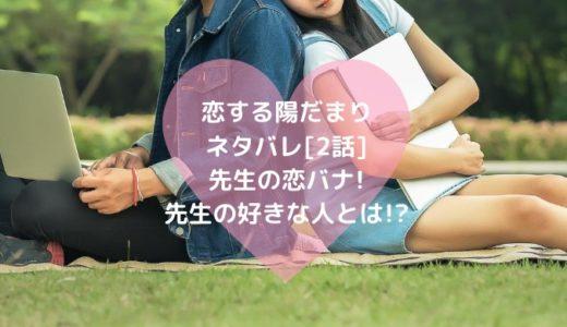 恋する陽だまりネタバレ[2話]先生の恋バナ!先生の好きな人とは!?