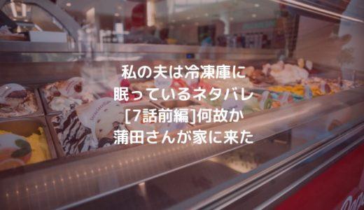 私の夫は冷凍庫に眠っているネタバレ[7話前編]何故か蒲田さんが家に来た