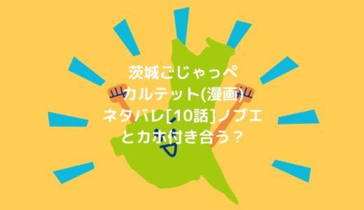 茨城ごじゃっぺカルテットネタバレ[10話]ノブエとカホ付き合う?