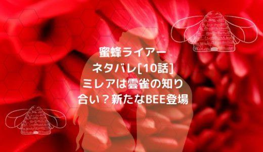 蜜蜂ライアーネタバレ[10話]ミレアは雲雀の知り合い?新たなBEE登場